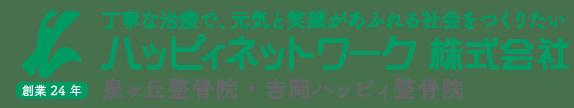 泉ヶ丘整骨院・吉岡ハッピィ整骨院のハッピィネットワーク株式会社